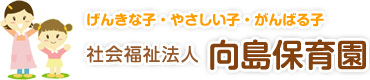 向島保育園公式ホームページ